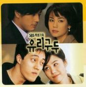 So Ji Sub – Kim Hyun Joo (Drama Glass Slipper, 2002)